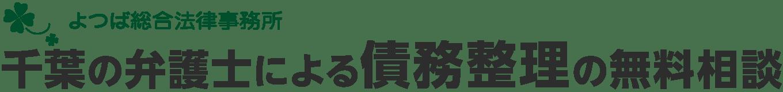 千葉の弁護士による債務整理の無料相談【よつば総合法律事務所】